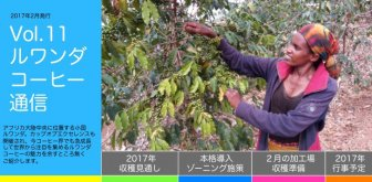 コーヒー通信 Vol.11